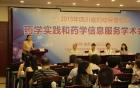 2015年四川省妇幼保健机构临床药学实践和药学信息服务学术会议圆满结束