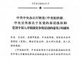 中共中央办公厅转发《中央组织部、中央宣传部关于在党的基层组织和党员中深入开展创先争优活动的意见》的通知