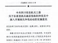 中共四川省直机关工委关于在省直机关基层党组织和党员中深入开展创先争优活动的实施意见