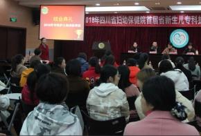 四川省妇幼保健院首届新生儿专科护士培训班圆满结业
