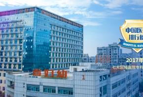 四川省妇幼保健院首次进入复旦版《2017年度七大区域医院专科声誉排行榜》