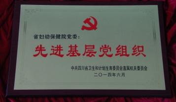 2014年先进基层党组织