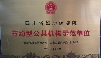 2015年节约型公共机构示范单位