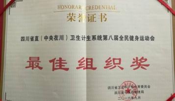 """2016年""""天使乐章—共和国之恋""""主题歌咏比赛三等奖"""