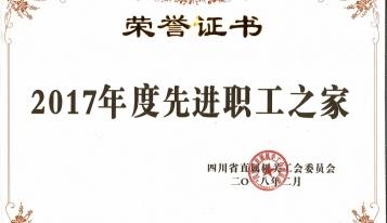2017年度先进中国之家