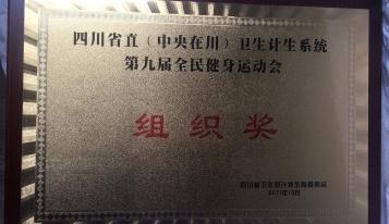 2017年四川省直(中央在线)卫生计生系统第九届全民健身运