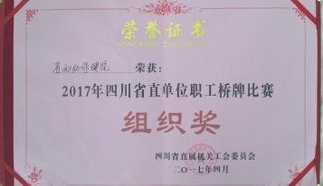 2017年四川省直单位职工桥牌比赛组织奖
