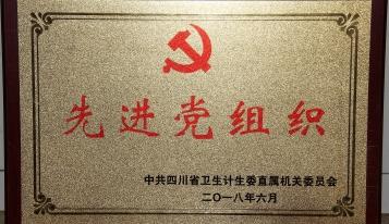 2018年先进党组织