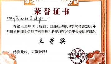 第三届中国(成都)西部妇幼护理学术会优秀组织三等奖