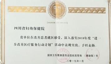 """2019年""""进一步改善医疗服务行动计划""""活动"""