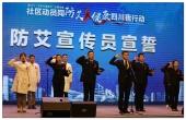 澳门太阳神网站党委书记张刚、副院长刘伟信参加四川省世界艾滋病日宣传活动