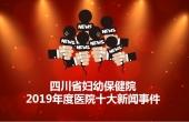 四川省妇幼保健院2019年度医院十大新闻事件