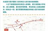 四川省妇幼保健院就诊路线临时走向指引
