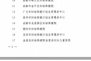厉害了!澳门太阳神网站在全省三级澳门太阳神网站机构绩效考核中排名NO.1!