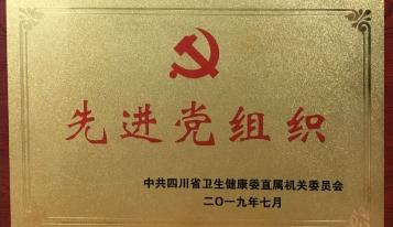 先进党组织