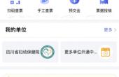 四川省妇幼保健院连门诊挂号票据都可以自己打印了!