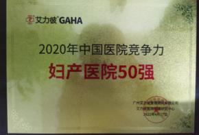四川省妇幼保健院再登2020中国医院竞争力排行榜